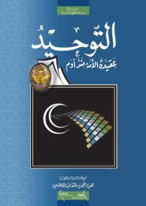 a0a7b taw7eed45385 0000 - التوحيد عقيدة الأمة منذ أدم pdf لـ جمعية التجديد الثقافية الإجتماعية