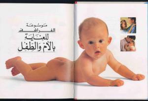 a495f farashmotherbaby857 0000 - موسوعة الفراشة للعناية بالأم والطفل