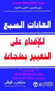 ae1ca 3adatsab7tochange8465 0000 - العادات السبع للإقدام على التغيير بشجاعة pdf لـ ستيفن .ر كوفي