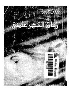 b5df8 904zmanalqahar3lmni 0000 - زمان القهر علمني pdf _ فاروق جويدة