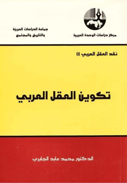 c3555 980creationofarabicmind 0000 - تكوين العقل العربي _ الدكتور محمد عابد الجابري
