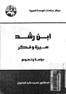 d515c 176kzdnegjyuf 0000 - ابن رشد سيرة وفكر _ الدكتور محمد عابد الجابري