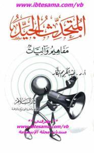 e17de 291goodtalker 0000 - المتحدث الجيد مفاهيم وآليات pdf_ عبد الكريم بكار