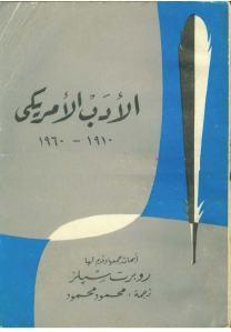 ea79a pagesded8a7d984d8a3d8afd8a8d8a7d984d8a3d985d8b1d98ad983d98a - الأدب الأمريكي (1910-1960) pdf لـ روبرت سبلر