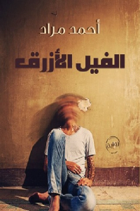 f9e25 16031620 - الفيل الأزرق - رواية pdf لـ أحمد مراد