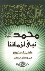 0248e pagesdemohamed - محمد صلى الله عليه وسلم نبي لزماننا pdf _ كارين أرمسترونج