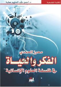025fa alfekr wa lhayat 0000 - الفكر والحياة في فلسفة العلوم الإنسانية - محرز الحمدي