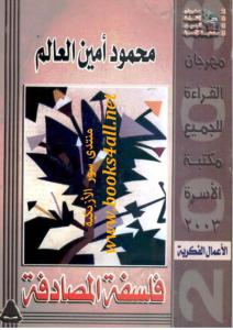 03a41 flsfat almossadafa 0000 - فلسفة المصادفة pdf - محمود أمين العالم