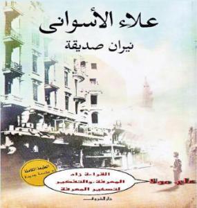 0cc94 book1 11713 0000 - نيران صديقة pdf _ علاء الأسواني