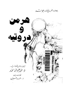 0f4e9 book1 11654 0000 - هرمن ودروتيه pdf _ يوهان ولفجانج فون جوته