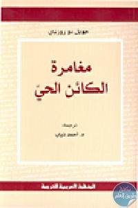 120937 - تحميل كتاب مغامرة الكائن الحي pdf لـ جويل دو روزناي