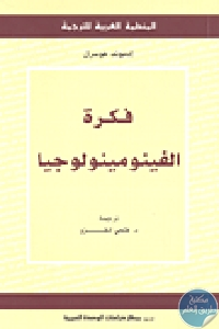 157969 - تحميل كتاب فكرة الفينومينولوجيا pdf لـ إدموند هوسرل
