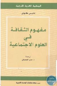 1682 - تحميل كتاب مفهوم الثقافة في العلوم الإجتماعية pdf لـ دنيس كوش