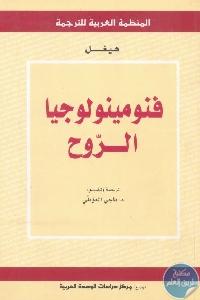 1701 - تحميل كتاب فنومينولوجيا الروح pdf لـ هيغل