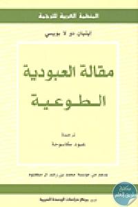 174490 - تحميل كتاب مقالة العبودية الطوعية pdf لـ إيتيان دو لا بويسي
