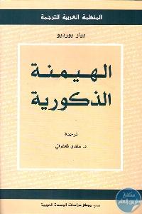 177421 - تحميل كتاب الهيمنة الذكورية pdf لـ بيار بورديو