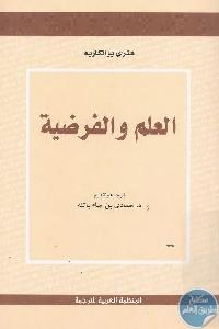 1804 - تحميل كتاب العلم والفرضية pdf لـ هنري بوانكاريه