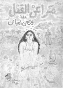 18cf9 42 - مراعي القتل pdf _ فتحي أمبابا