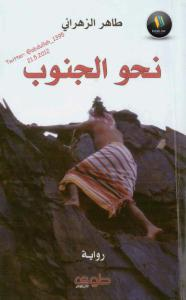 1a9a0 book1 14950 0000 - نحو الجنوب pdf _ طاهر الزهراني