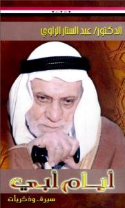 1c1e0 7 - أيام أبي: سيرة وذكريات pdf- عبد الستار الراوي