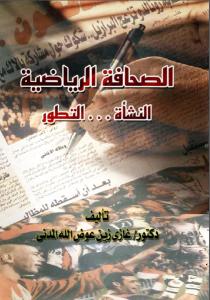 1cb36 5 - الصحافة الرياضية النشأة...التطور pdf _ د.غازي زين عوض الله المدني