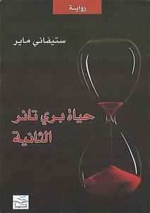 1cd80 pagesde4 - حياة بري تانر الثانية pdf _ ستيفاني ماير