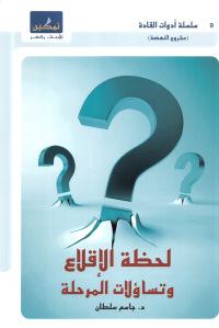 1ee80 pagesde9 - لحظة الإقلاع وتساؤلات المرحلة pdf مشروع النهضة (سلسلة أدوات القادة) _ دكتور جاسم سلطان