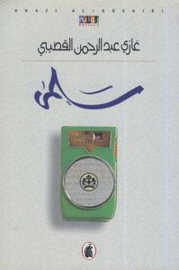 2207b 507salma 0000 - سلمى pdf _ غازي عبد الرحمن القصبي