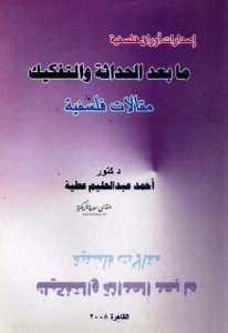 27889 7 - ما بعد الحداثة والتفكيك pdf - أحمد عبد الحليم عطية