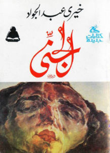 2b4d4 19 - الجنى pdf _ خيري عبد الجواد