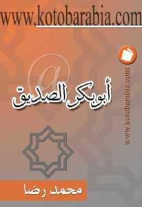 2c08a pagesde02 - أبوبكر الصديق pdf _ محمد رضا