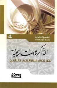 2d2b2 pagesde37 - الذاكرة التاريخية - نحو وعي إستراتيجي بالتاريخ pdf مشروع النهضة (سلسلة أدوات القادة)_ دكتور جاسم سلطان