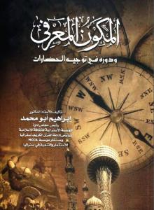 2e99b 6 - المكون المعرفي ودوره في توجيه الحضارات pdf - إبراهيم أبو محمد