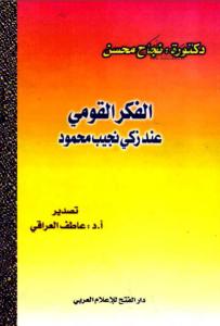 2fef9 18 - الفكر القومي عند زكي نجيب محمود pdf - نجاح محسن
