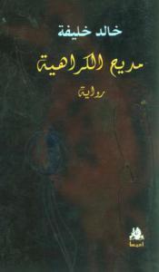 322f9 48 - مديح الكراهية pdf _ خالد خليفة