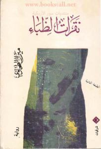 327b5 book1 7581 0000 - نقرات الظباء pdf _ ميرال الطحاوي
