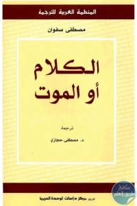 34a75 pagesde8 1 - تحميل كتاب الكلام أو الموت pdf لـ مصطفى صفوان