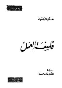 380cf flsfh alaml arf ar ptiff 0000 - فلسفة العمل pdf _هنري أرفون
