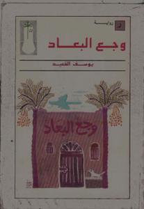 38a99 book1 14112 0000 - وجع البعاد pdf _ يوسف القعيد