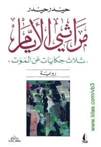 3a2b1 44 - مراثي الأيام pdf _ حيدر حيدر