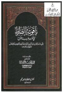3ac44 679book1 11795 0000 - ياقوتة الصراط في تفسير غريب القرآن pdf _ محمد بن عبد الواحد البغدادي