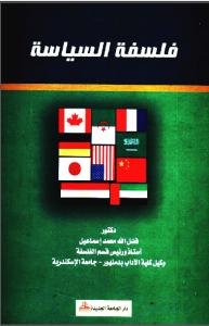 3ca47 sanstitre - فلسفة السياسة pdf- فضل الله محمد إسماعيل