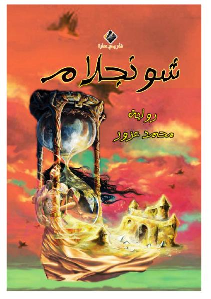 40ec2 23 - شونجلام pdf - محمد عزوز