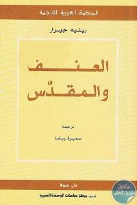 416de pagesde6 1 - تحميل كتاب العنف والمقدس pdf لـ رينيه جيرار