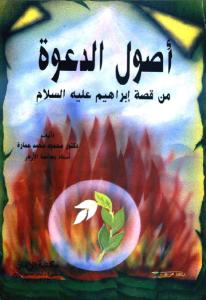43644 2 - أصول الدعوة من قصة إبراهيم عليه السلام pdf - محمود محمد عمارة
