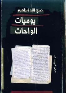 45ec1 book1 7738 0000 - يوميات الواحات pdf _ صنع الله إبراهيم