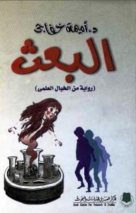 4a6bc 13 - البعث - رواية pdf - أميمة خفاجي