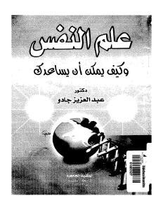 4bf3e 581howsycocanhelpu 0000 - علم النفس وكيف يمكن أن يساعدك pdf _ دكتور عبد العزيز جادو