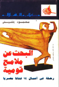 4eced 25 - البحث عن ملامح قومية: رحلة في أعمال 14فنانا مصريا pdf - محمود بقشيش