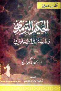 4eea5 21 - الحكيم الترمذي ونظريته في السلوك pdf - أحمد عبد الرحيم السايح